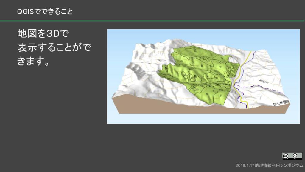 地図を3Dで 表示することがで きます。 2018.1.17地理情報利用シンポジウム QGIS...