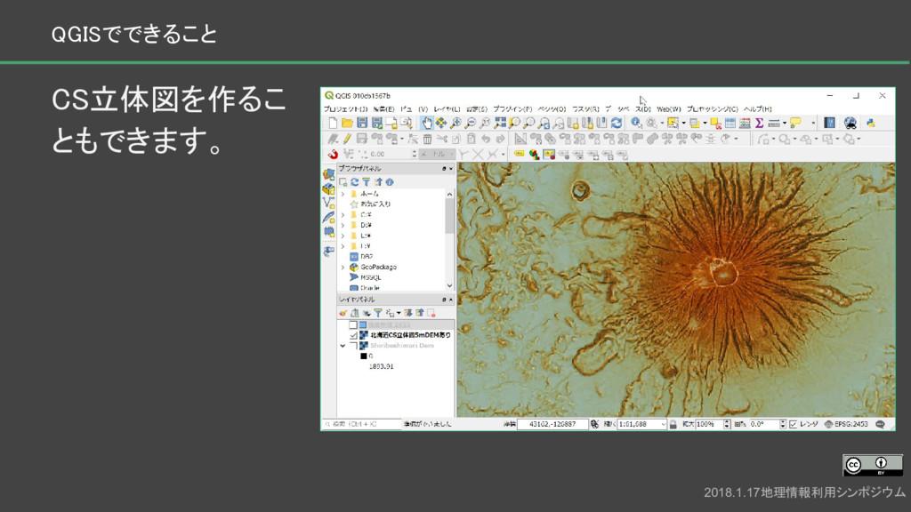 CS立体図を作るこ ともできます。 2018.1.17地理情報利用シンポジウム QGISででき...