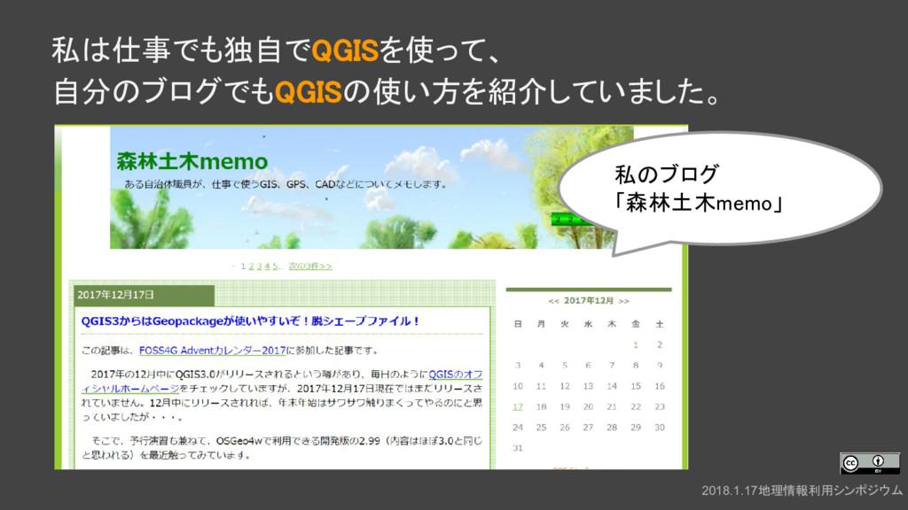 私は仕事でも独自でQGISを使って、 自分のブログでもQGISの使い方を紹介していました。 2...