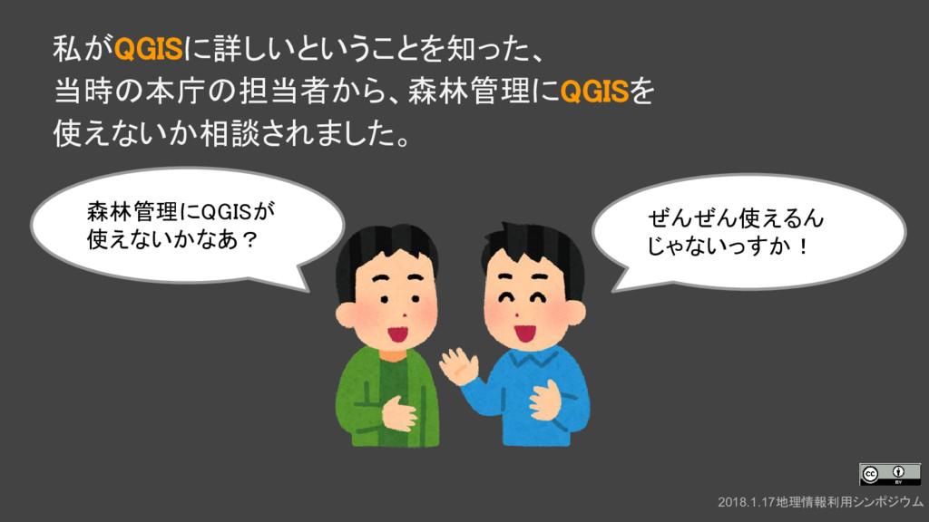 私がQGISに詳しいということを知った、 当時の本庁の担当者から、森林管理にQGISを 使えな...