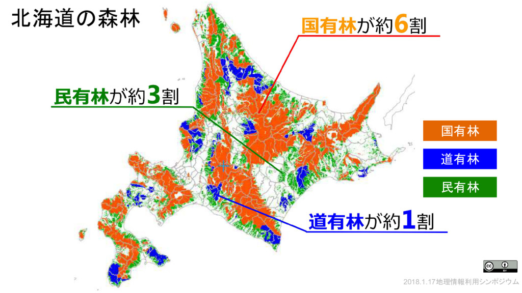 北海道の森林 国有林 道有林 民有林 2018.1.17地理情報利用シンポジウム