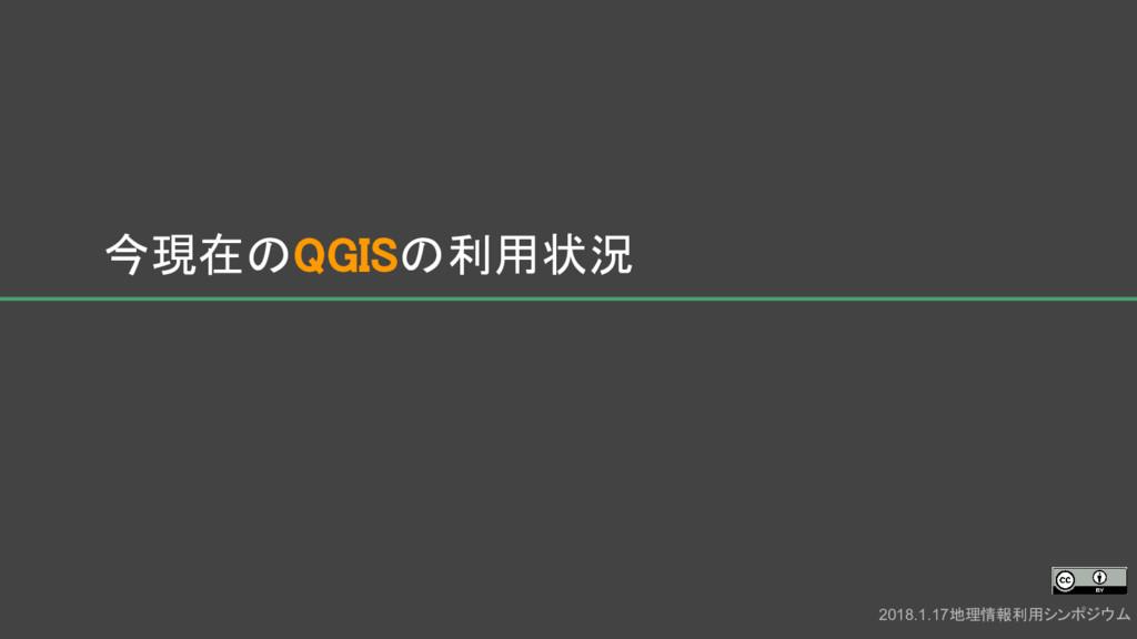 今現在のQGISの利用状況 2018.1.17地理情報利用シンポジウム
