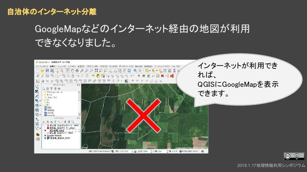 2018.1.17地理情報利用シンポジウム GoogleMapなどのインターネット経由の地図が...