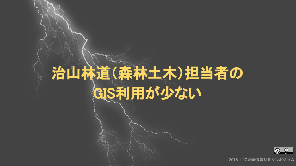 2018.1.17地理情報利用シンポジウム 治山林道(森林土木)担当者の GIS利用が少ない