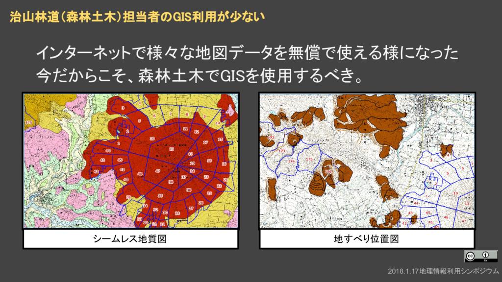 インターネットで様々な地図データを無償で使える様になった 今だからこそ、森林土木でGISを使用...