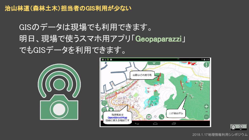 GISのデータは現場でも利用できます。 明日、現場で使うスマホ用アプリ「Geopaparazz...