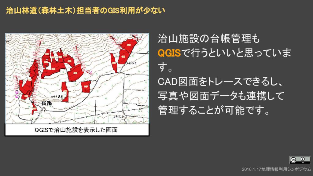 治山施設の台帳管理も QGISで行うといいと思っていま す。 CAD図面をトレースできるし、 ...