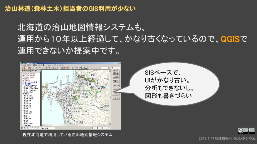 北海道の治山地図情報システムも、 運用から10年以上経過して、かなり古くなっているので、QGI...