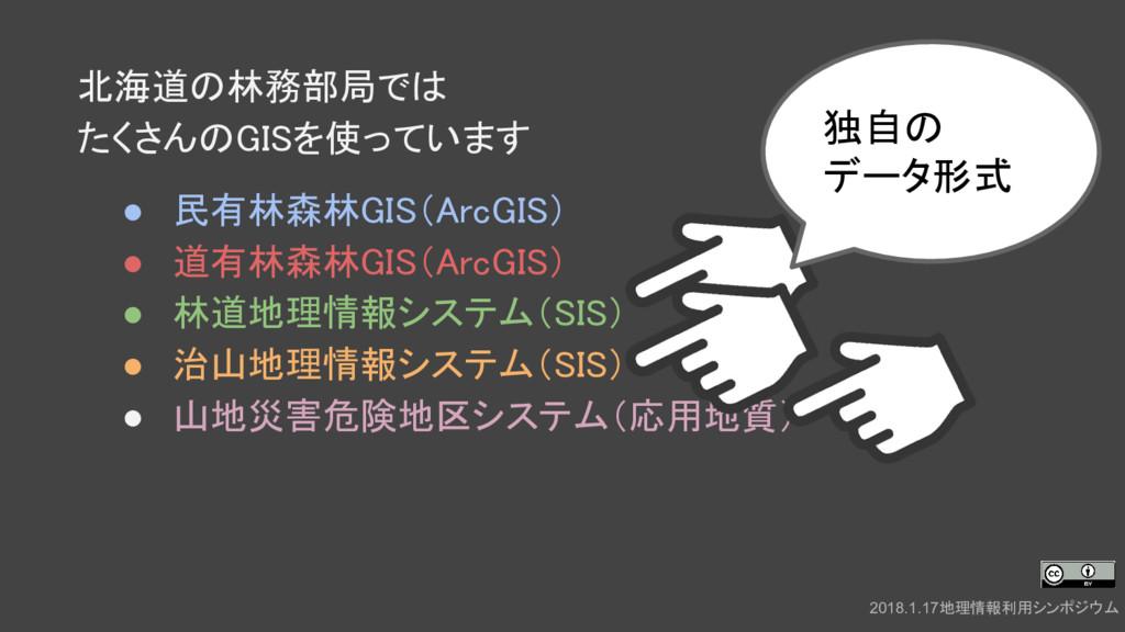 北海道の林務部局では たくさんのGISを使っています 2018.1.17地理情報利用シンポジウ...