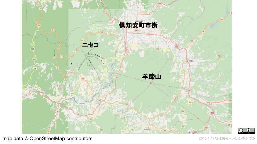 2018.1.17地理情報利用シンポジウム map data © OpenStreetMap ...