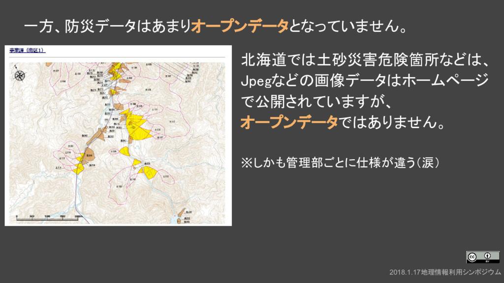 北海道では土砂災害危険箇所などは、 Jpegなどの画像データはホームページ で公開されています...