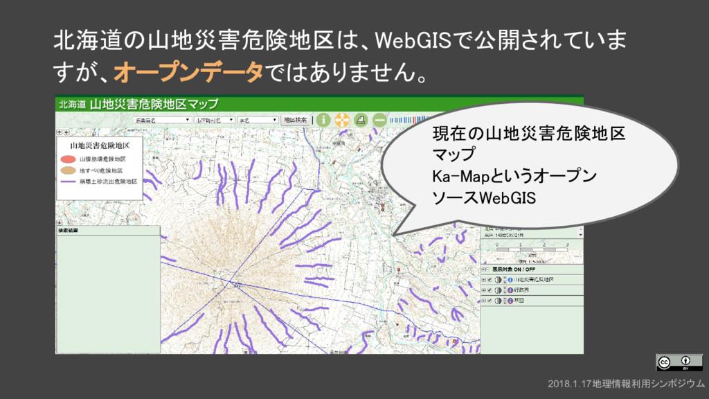 北海道の山地災害危険地区は、WebGISで公開されていま すが、オープンデータではありません。...