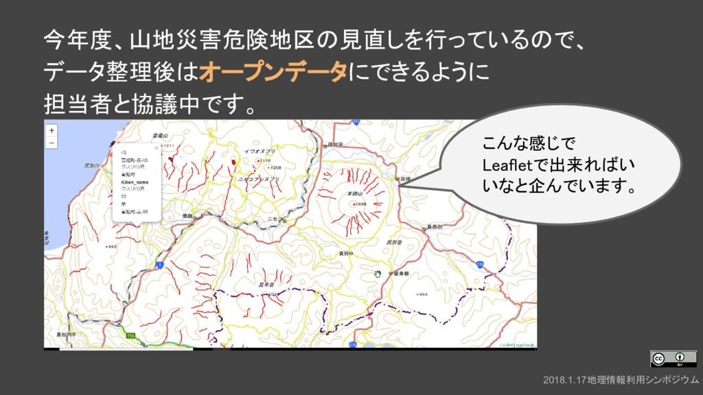 今年度、山地災害危険地区の見直しを行っているので、 データ整理後はオープンデータにできるように...