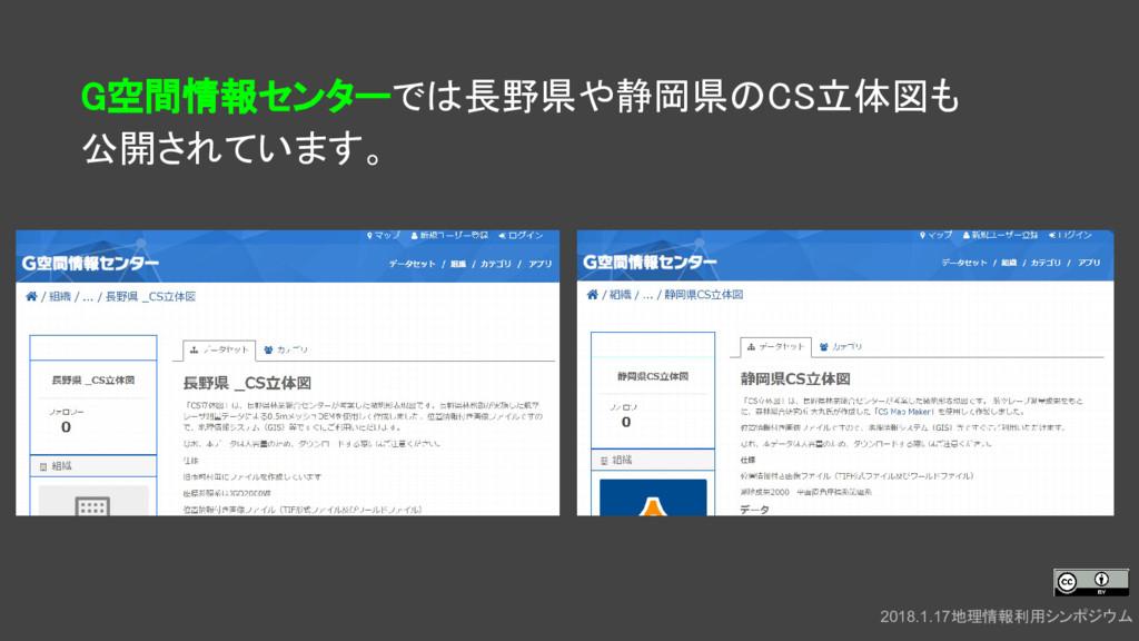 G空間情報センターでは長野県や静岡県のCS立体図も 公開されています。 2018.1.17地理...