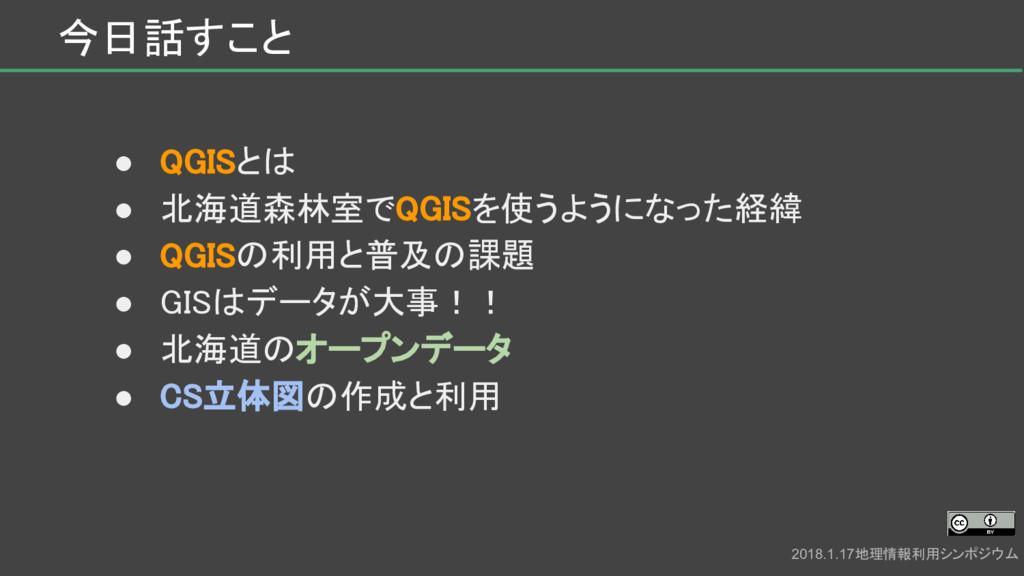 今日話すこと ● QGISとは ● 北海道森林室でQGISを使うようになった経緯 ● QGIS...