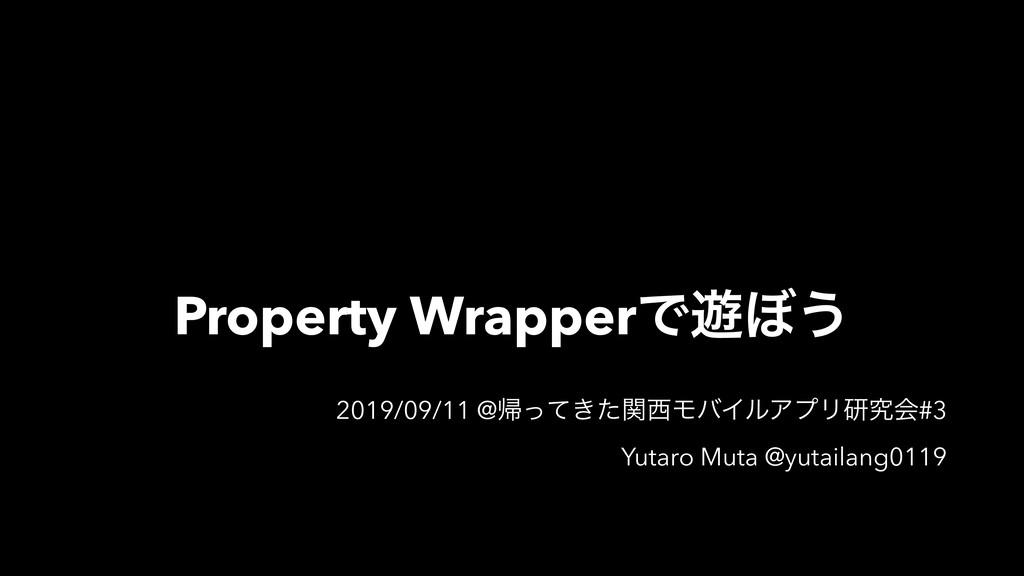 Property WrapperͰ༡΅͏ 2019/09/11 @ؼ͖ͬͯͨؔϞόΠϧΞϓϦ...