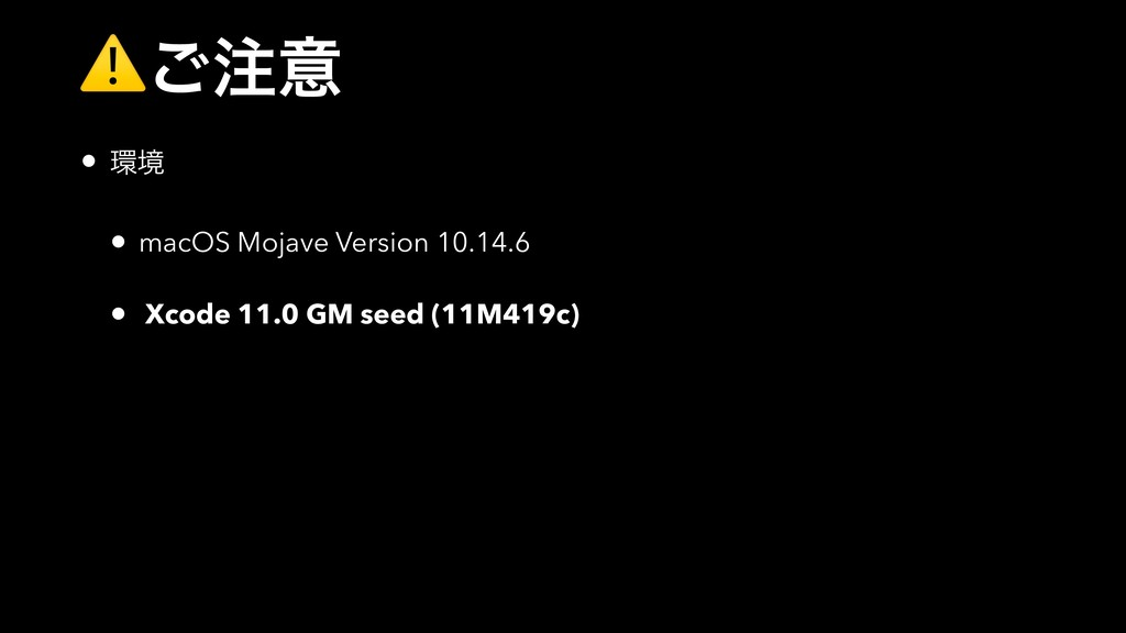 ⚠͝ҙ • ڥ • macOS Mojave Version 10.14.6 • Xcod...