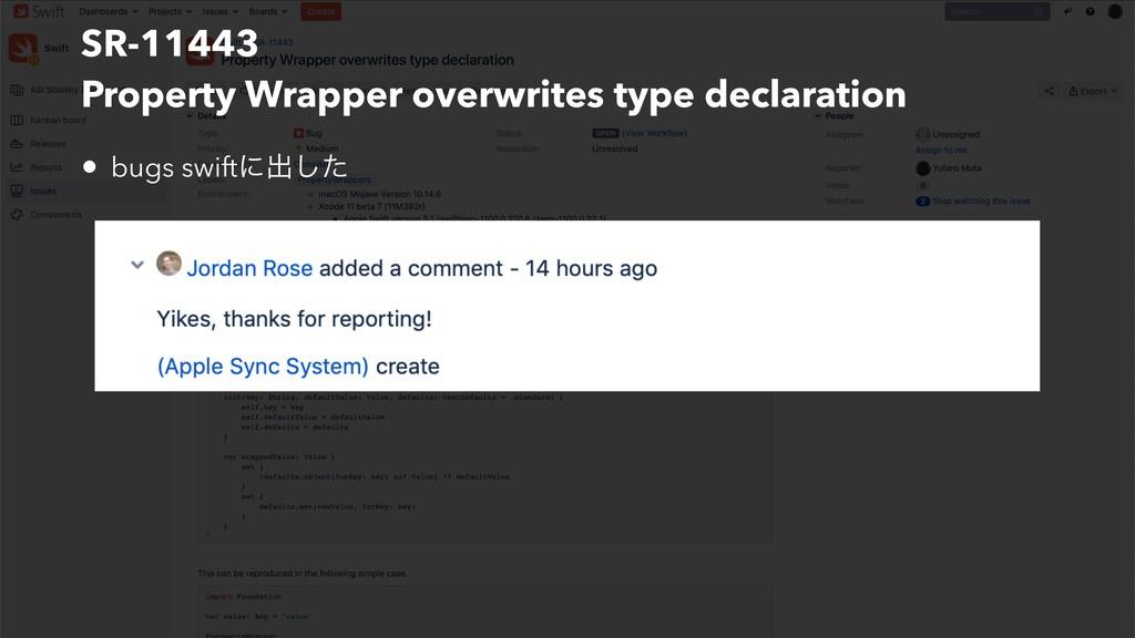 SR-11443 Property Wrapper overwrites type decla...