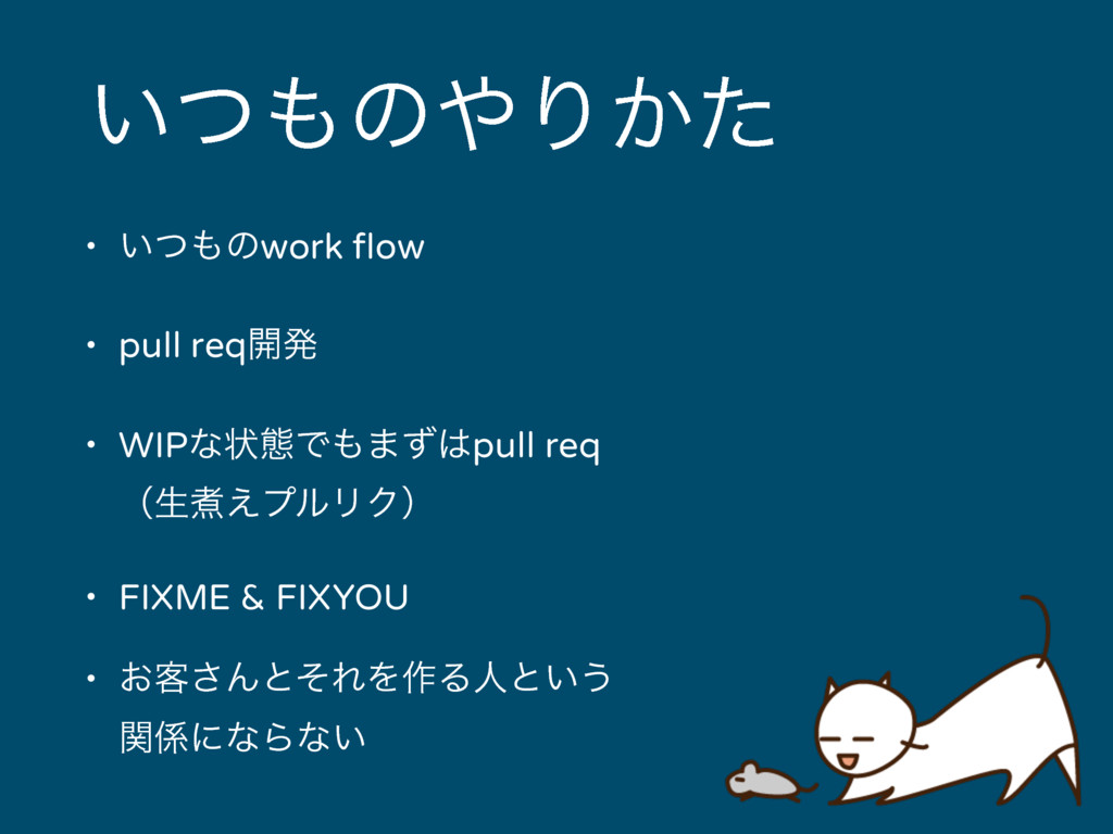 ͍ͭͷΓ͔ͨ • ͍ͭͷwork flow • pull req։ൃ • WIPͳঢ়ଶͰ...