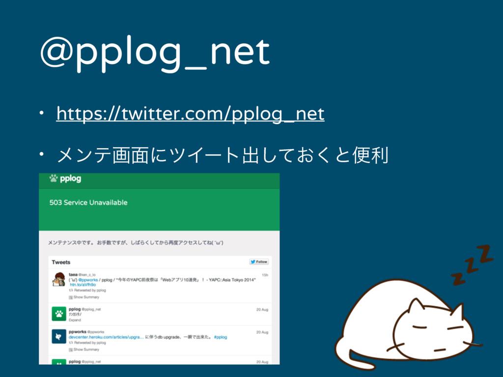 @pplog_net • https://twitter.com/pplog_net • ϝϯ...
