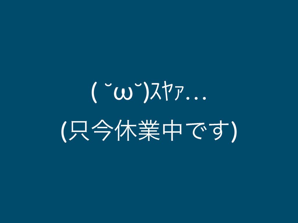 ( ˘ω˘)ţźō… (ࠓٳۀதͰ͢)
