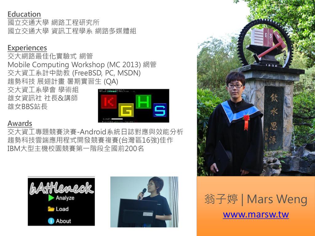 翁子婷 | Mars Weng Education 國立交通大學 網路工程研究所 國立交通大學...