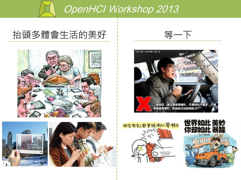 等一下 OpenHCI Workshop 2013 抬頭多體會生活的美好