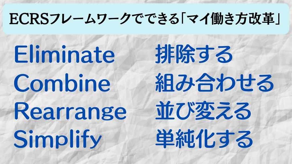 Rearrange Eliminate Combine Simplify 排除する 組み合わせ...