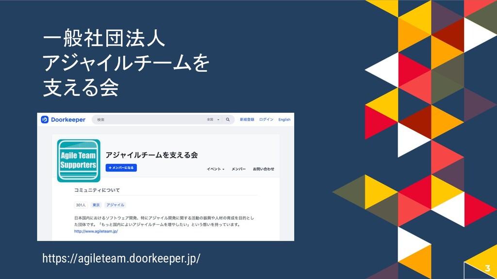 3 一般社団法人 アジャイルチームを 支える会 https://agileteam.doork...