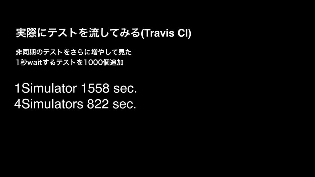 ࣮ࡍʹςετΛྲྀͯ͠ΈΔ(Travis CI) ඇಉظͷςετΛ͞Βʹ૿ͯ͠ݟͨ ඵXB...
