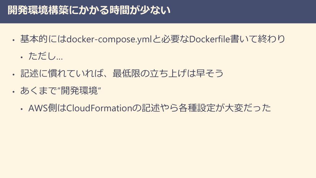 開発環境構築にかかる時間が少ない • 基本的にはdocker-compose.ymlと必要なD...