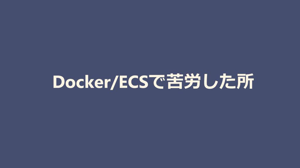 Docker/ECSで苦労した所