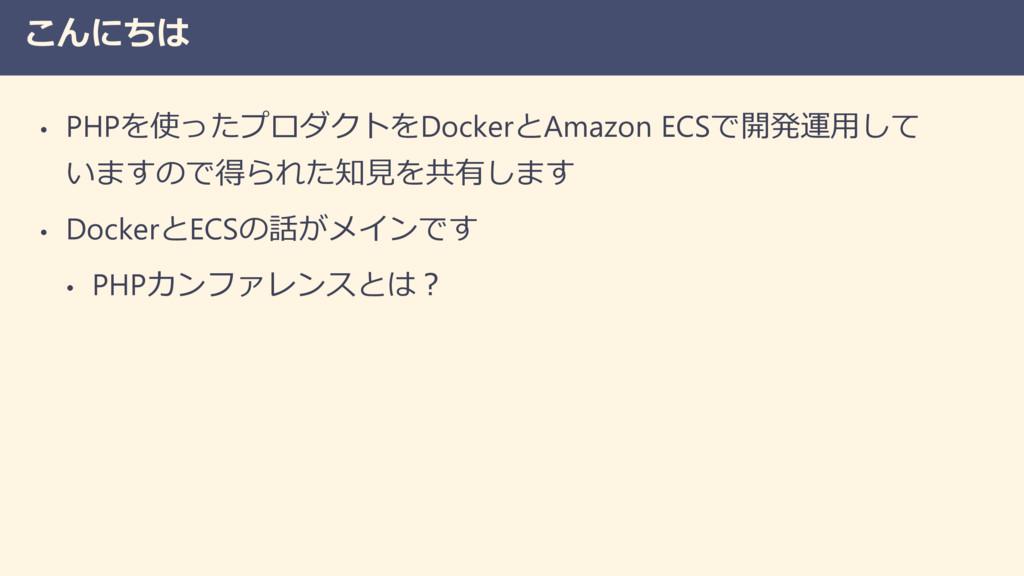こんにちは • PHPを使ったプロダクトをDockerとAmazon ECSで開発運用して い...