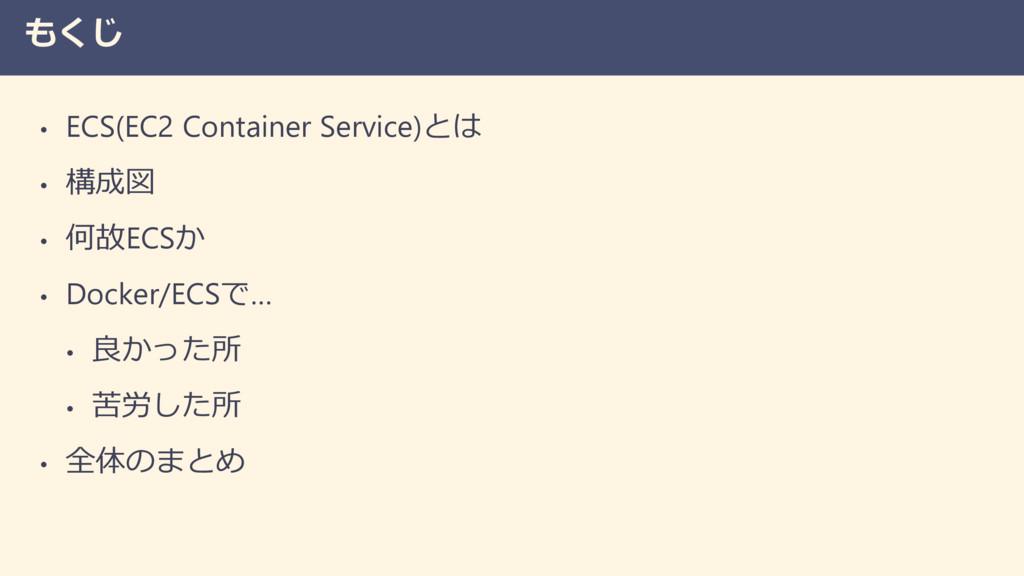 もくじ • ECS(EC2 Container Service)とは • 構成図 • 何故EC...