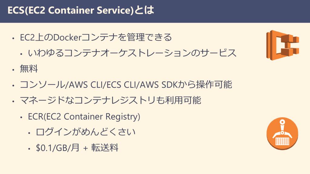 ECS(EC2 Container Service)とは • EC2上のDockerコンテナを...