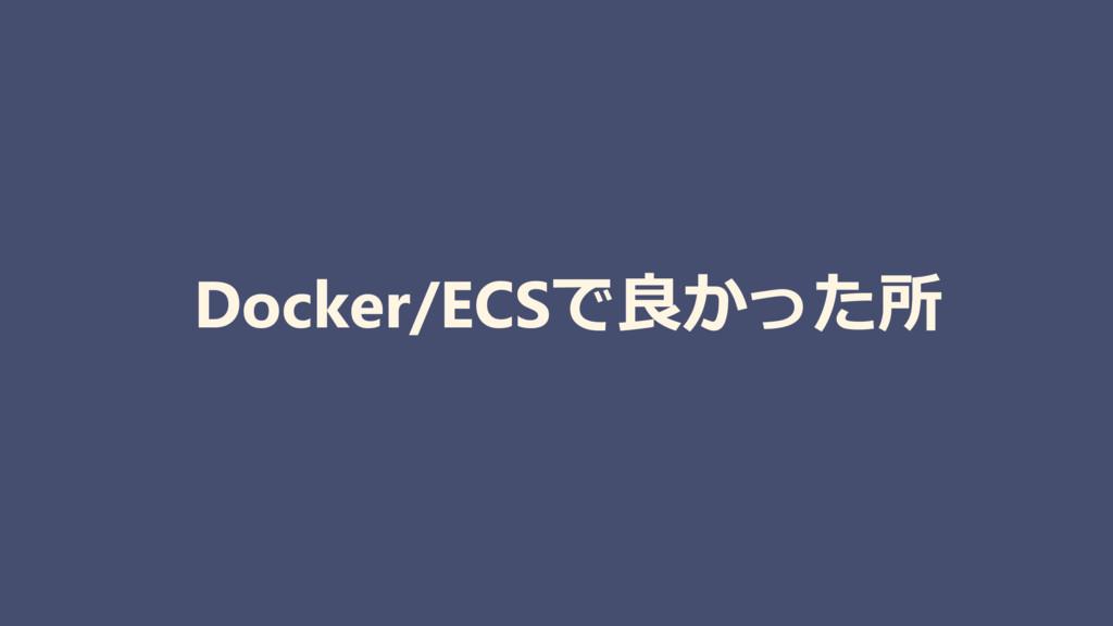 Docker/ECSで良かった所