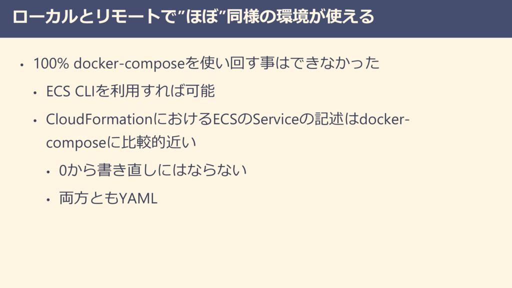 """ローカルとリモートで""""ほぼ""""同様の環境が使える • 100% docker-composeを使..."""
