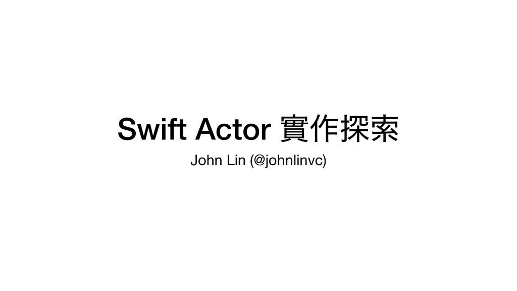 Swift Actor መ࡞୳ࡧ John Lin (@johnlinvc)