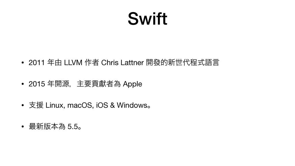 Swift • 2011 ༝ LLVM ࡞ऀ Chris Lattner ։ᚙత৽ੈఔࣜޠ...