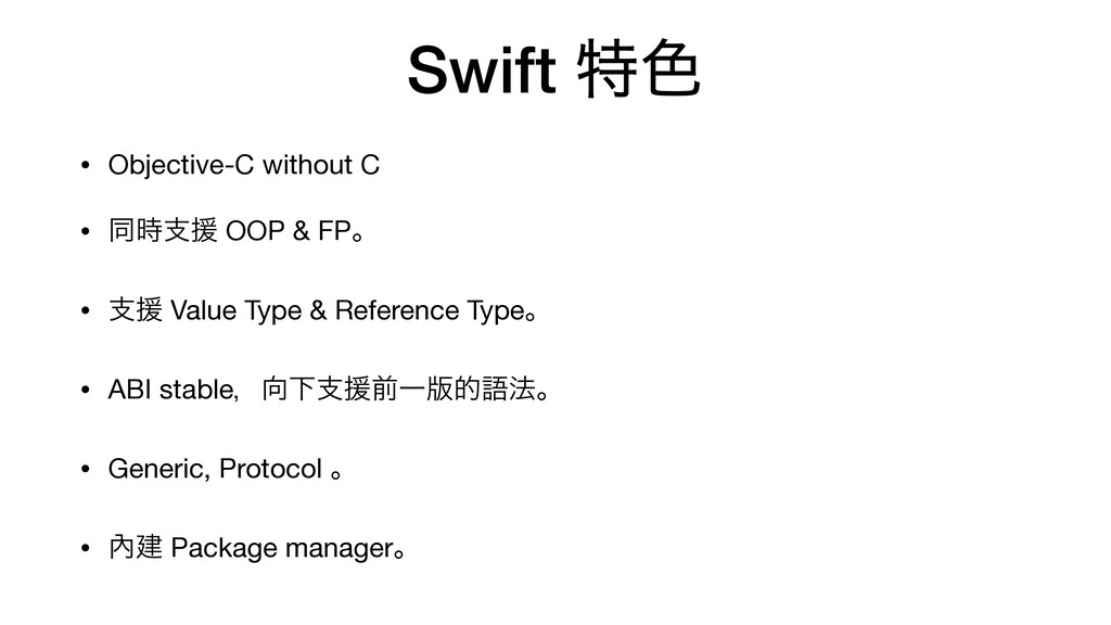 Swift ಛ৭ • Objective-C without C  • ಉࢧԉ OOP & ...