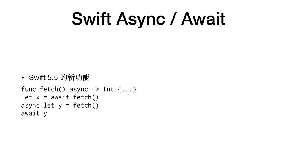 Swift Async / Await • Swift 5.5 త৽ޭ  func fetc...