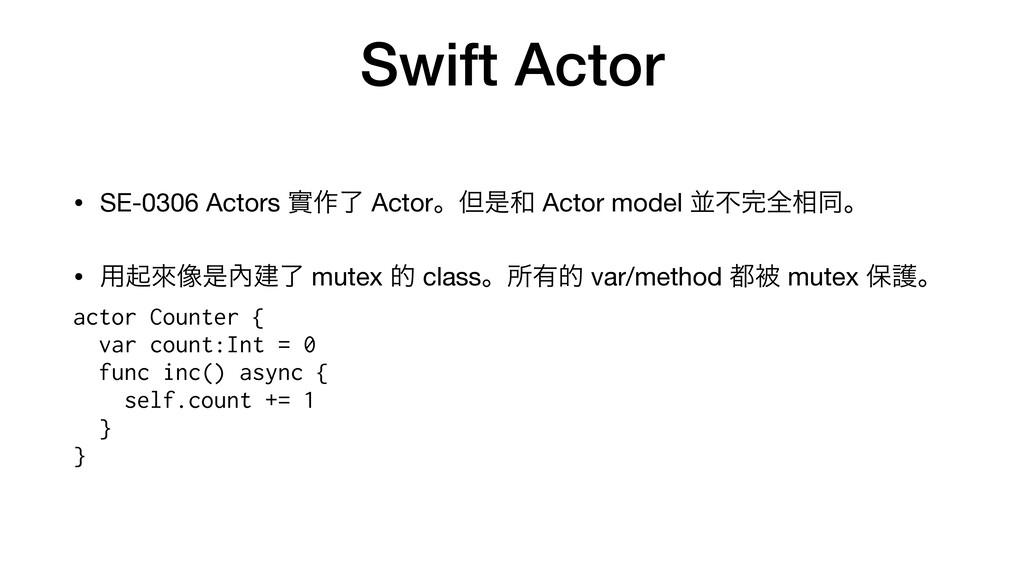 Swift Actor • SE-0306 Actors መ࡞ྃ Actorɻୠੋ Acto...