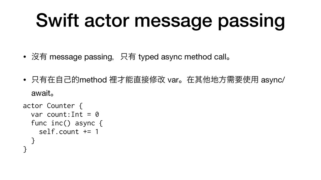 Swift actor message passing • ᔒ༗ message passin...