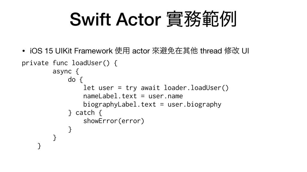 Swift Actor መൣྫ • iOS 15 UIKit Framework ༻ ac...