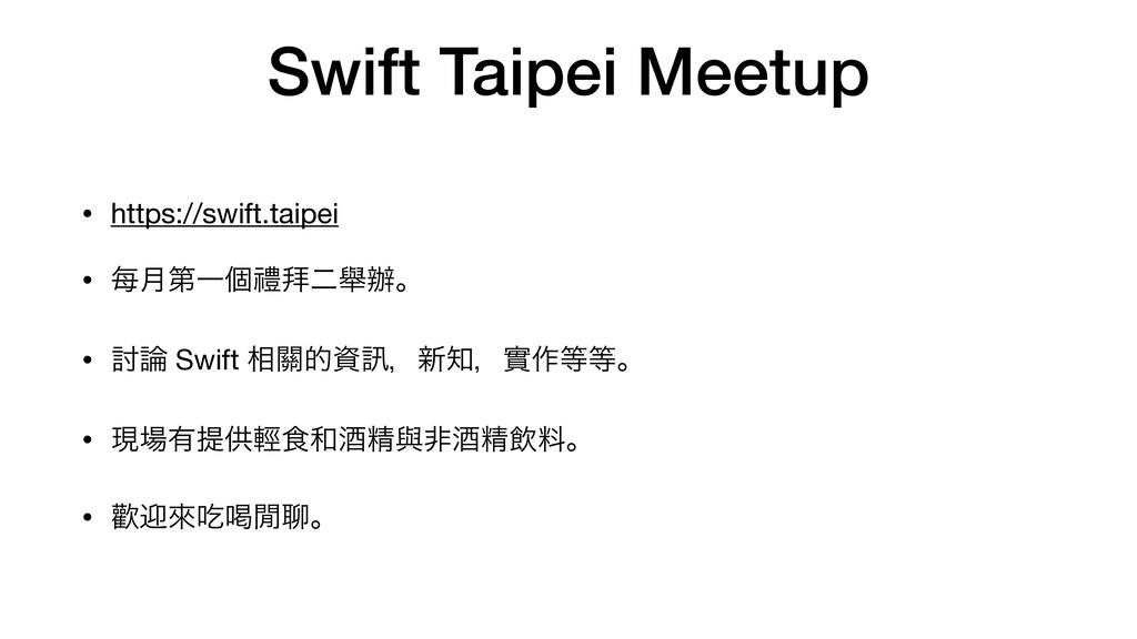 Swift Taipei Meetup • https://swift.taipei   • ...