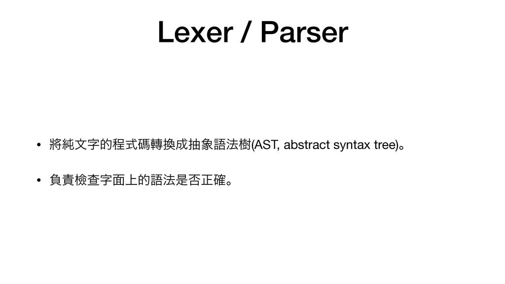Lexer / Parser • ሡ७จతఔࣜᛰநޠ๏थ(AST, abstract...