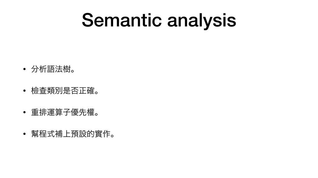 Semantic analysis • ੳޠ๏थɻ  • ᒾҰྨผੋ൱ਖ਼֬ɻ  • ॏഉӡ...