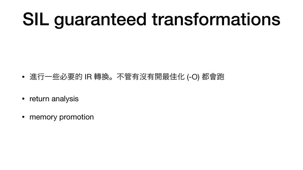 SIL guaranteed transformations • ਐߦҰࠣඞཁత IR ɻ...