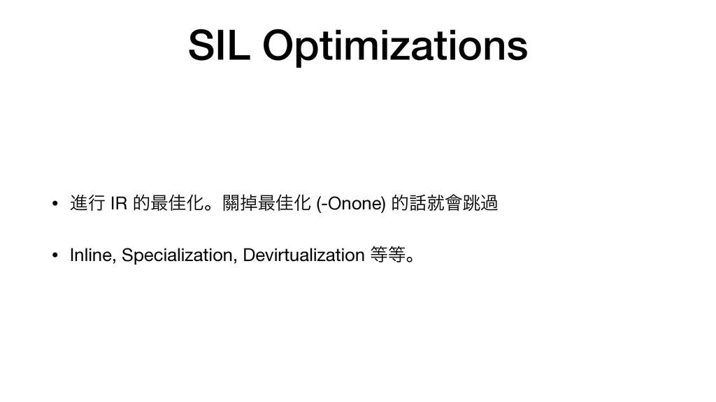 SIL Optimizations • ਐߦ IR త࠷ՂԽɻ᮫ᎃ࠷ՂԽ (-Onone) త...
