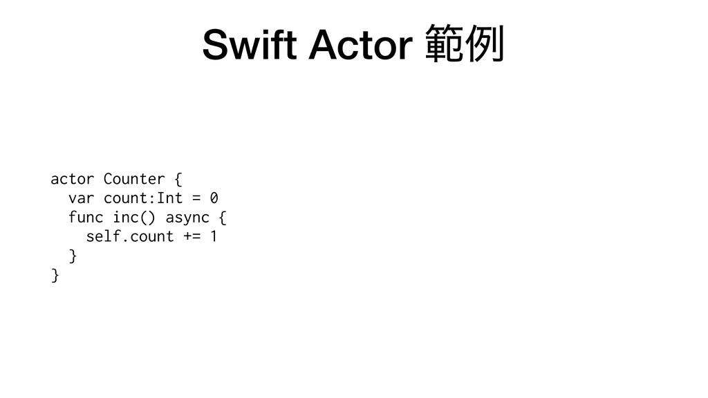 Swift Actor ൣྫ actor Counter {  var count:Int ...